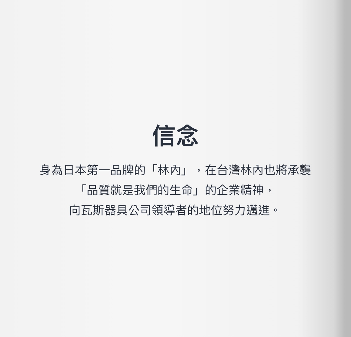 林內品牌故事